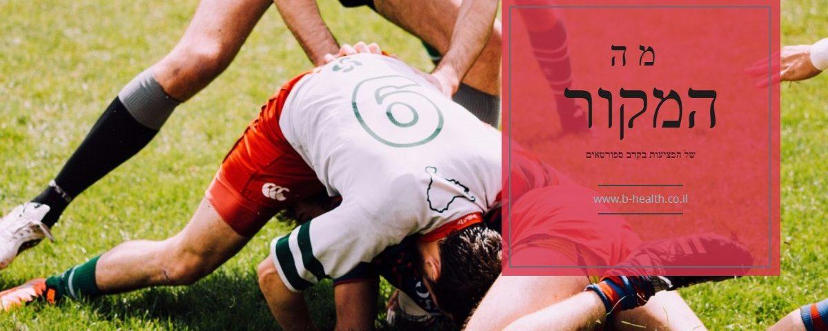 פציעות בקרב ספורטאים