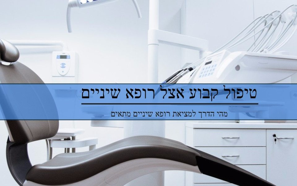 טיפול קבוע אצל רופא שיניים